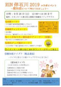 イベントポスター(修正済)2019_9_18のサムネイル