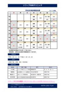 診療スケジュール(7月7.15~)のサムネイル
