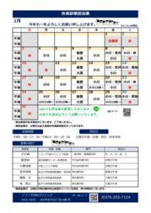 診療スケジュール2021.1(当番医)のサムネイル